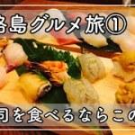 【淡路島グルメ】淡路島グルメ旅①お寿司を食べるならこのお店 鮨 林屋 & ブルーベリー農園 ブルーベリーヒル淡路 [Awaji Island food] Awaji Island sushi