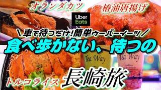 【神企画】ウーバーイーツで長崎グルメを食べ尽くしてみたら快適すぎた!