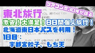 【東北旅行-1日目-】北海道&東日本パスを使って、激安!大満足!8日間個人旅行!