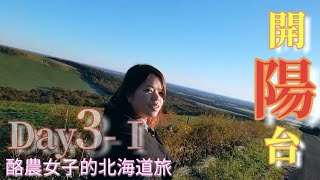 【酪農女子的北海道旅】DAY3-Ⅰ 開陽台と豚