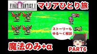 【ひとり旅+α】FINALFANTASYⅡ【縛りプレイ】PART6