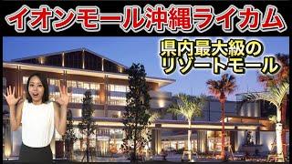 【沖縄旅行・観光】沖縄最大のショッピングモール「イオンモール沖縄ライカム」をご紹介【Okinawa】