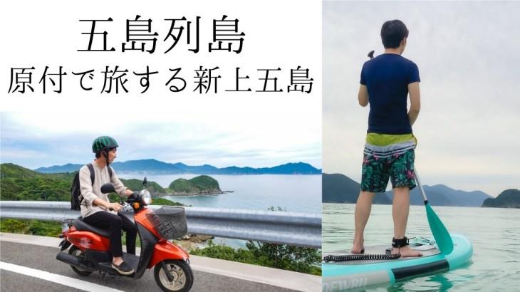 【Vlog】五島列島を原付でグルメ旅