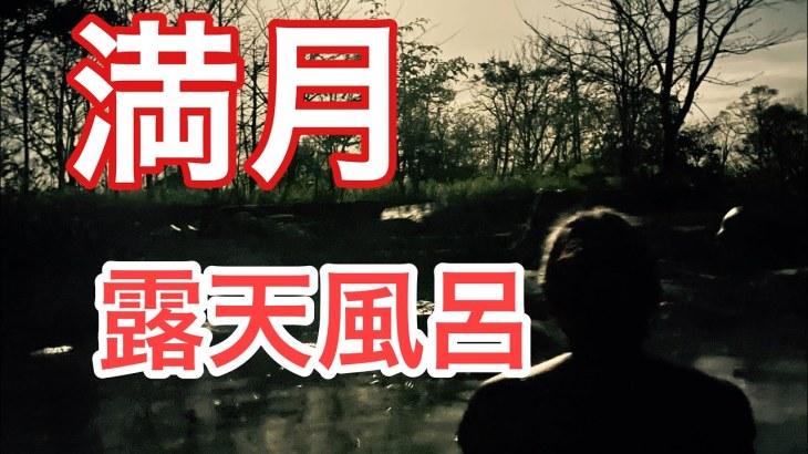 【屈斜路湖和琴半島野営場】2泊3日のキャンプで皆既月食スーパームーンを見てきました!天然露天温泉も最高です!!
