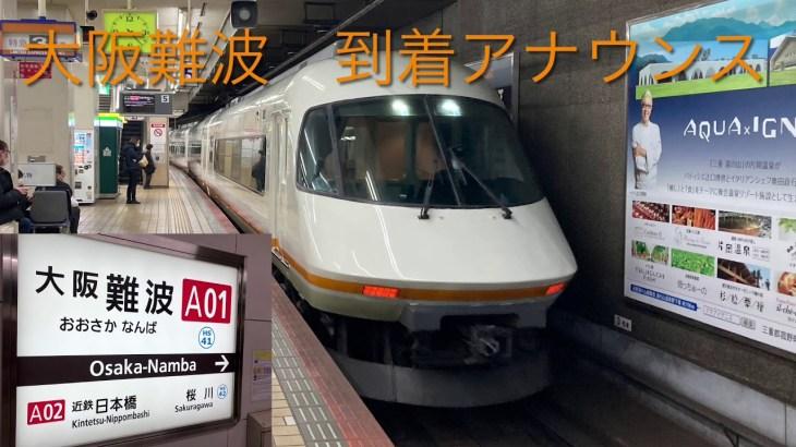 近畿日本鉄道 大阪難波駅 到着アナウンス