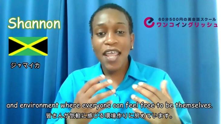 ジャマイカ出身のシャノン先生【ワンコイングリッシュのオンライン英会話】