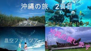 沖縄の旅 (中部) 2日目