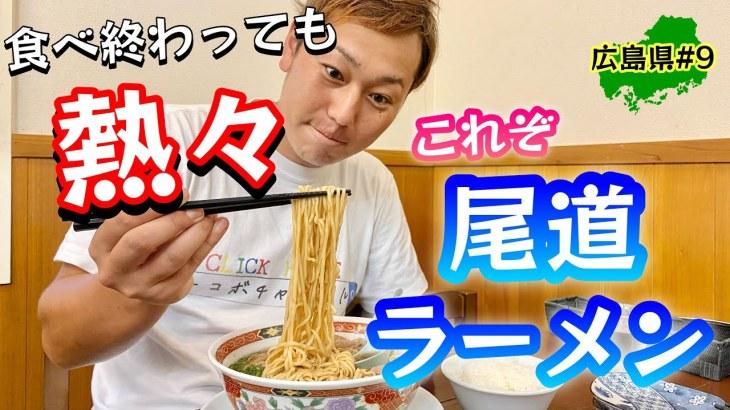 絶品旅【広島県グルメ】尾道ラーメン を食べずにラーメン好きは語れない