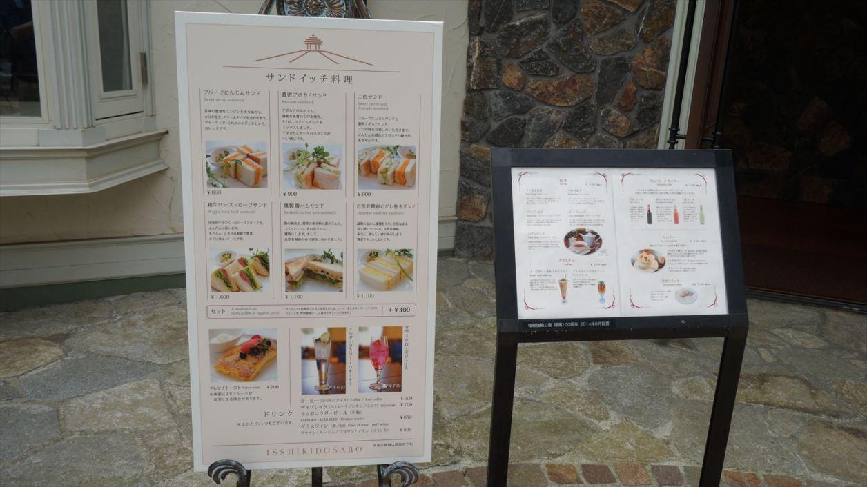 強羅公園レストラン