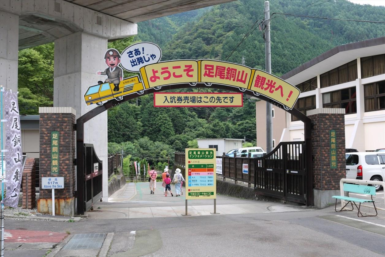 足尾銅山の入り口