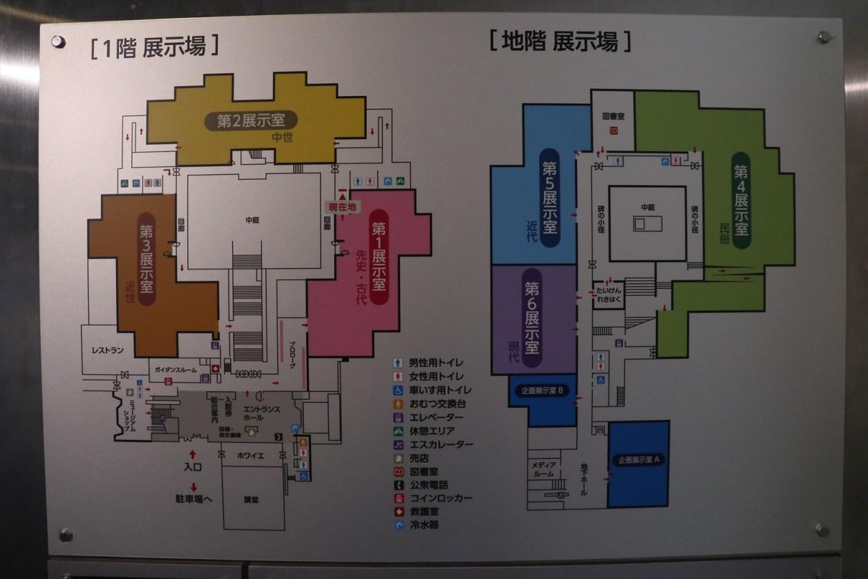 国立歴史民俗博物館の館内案内図
