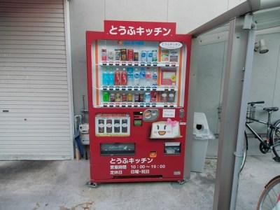 山本食品 自動販売機01