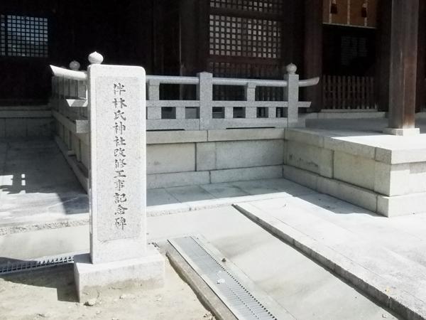 伴林氏神社 改修碑