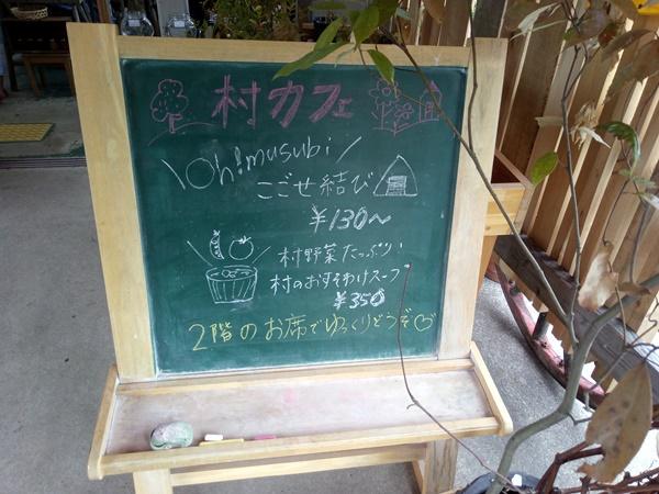道の駅ちはやあかさかのカフェ看板