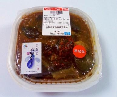 セブンイレブンから期間限定発売!大阪なすを使った麻婆茄子丼を食べてみました。