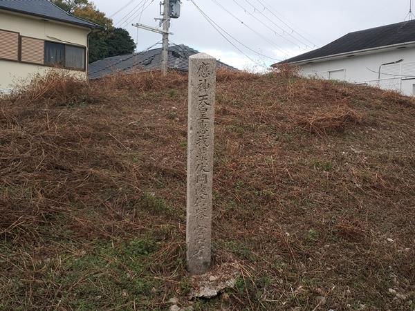 東馬塚古墳の石碑