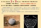 骨壺の語りを科学から推理する | 2019年3月9日 松原市文化財調査成果報告会を開催