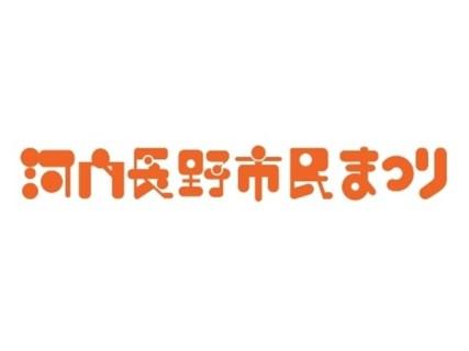 2019年5月12日(日) | 第27回河内長野市民祭り開催 ~河内長野市 アクセス~