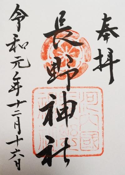 長野神社 御朱印
