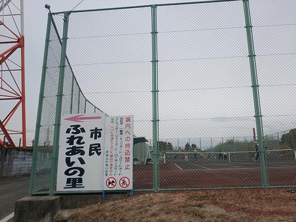 大阪狭山市立 市民ふれあいの里にあるテニスコート