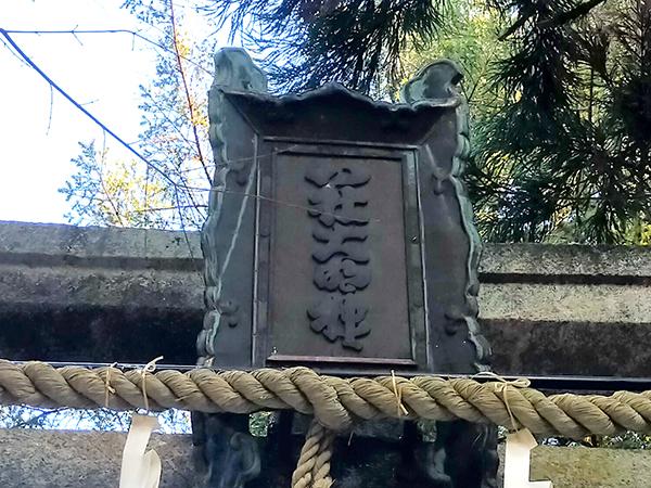 科長神社の扁額