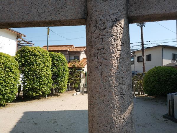 軽羽迦神社の鳥居の銘文