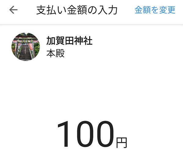 加賀田神社のキャッシュレス賽銭