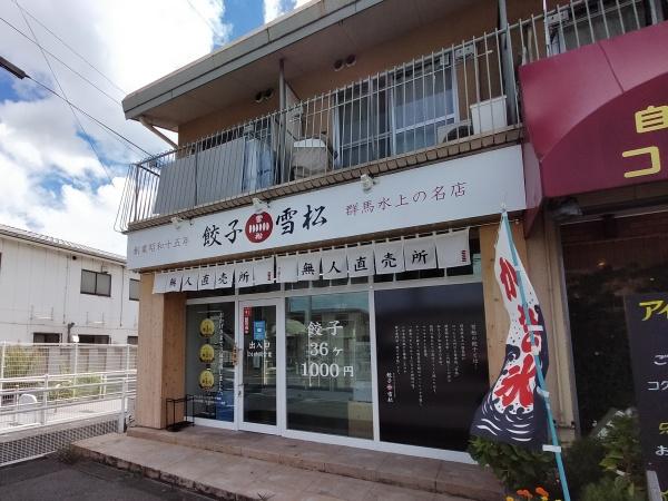 餃子の雪松・羽曳野店の外観