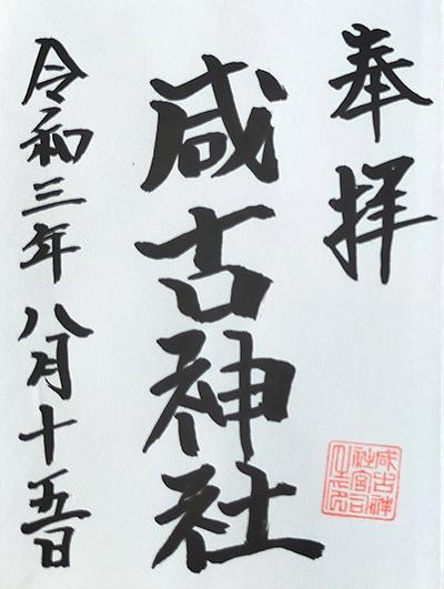 咸古神社の御朱印