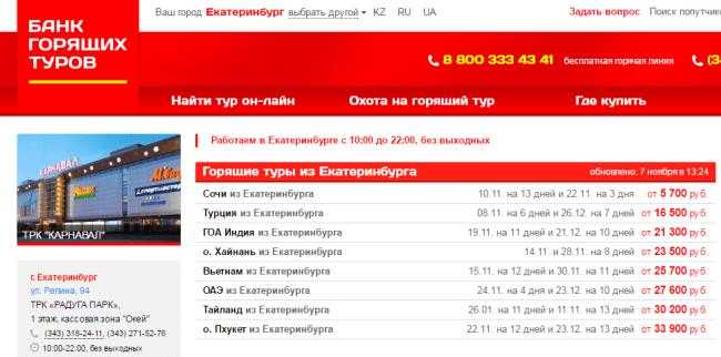банк горящих путевок официальный сайт поиск тура екатеринбург