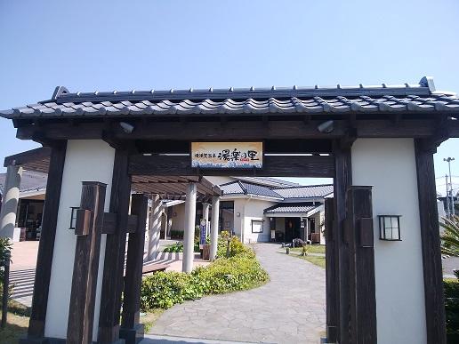 横須賀温泉 湯楽の里 入口