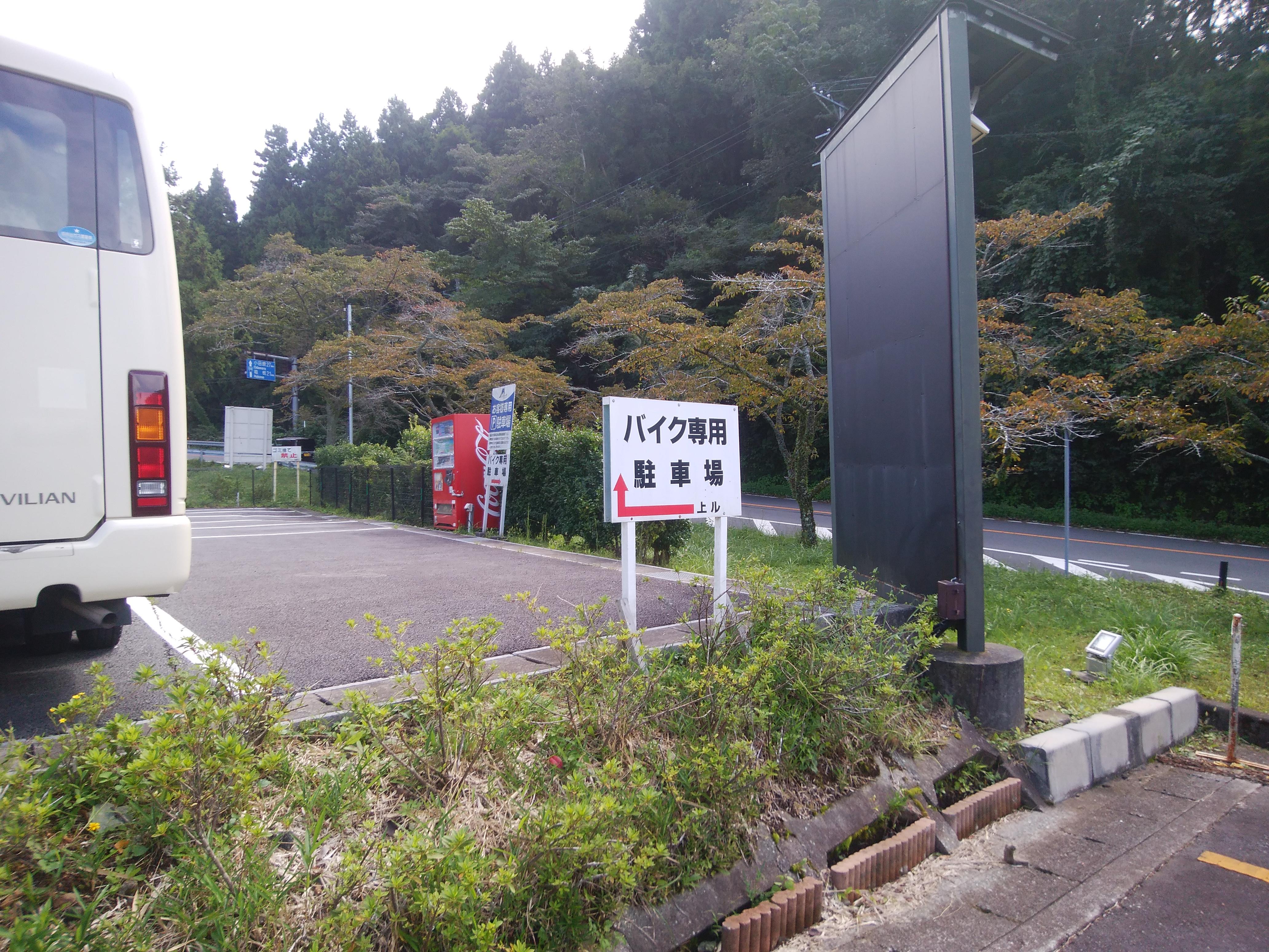 富士八景の湯 二輪車パーキング