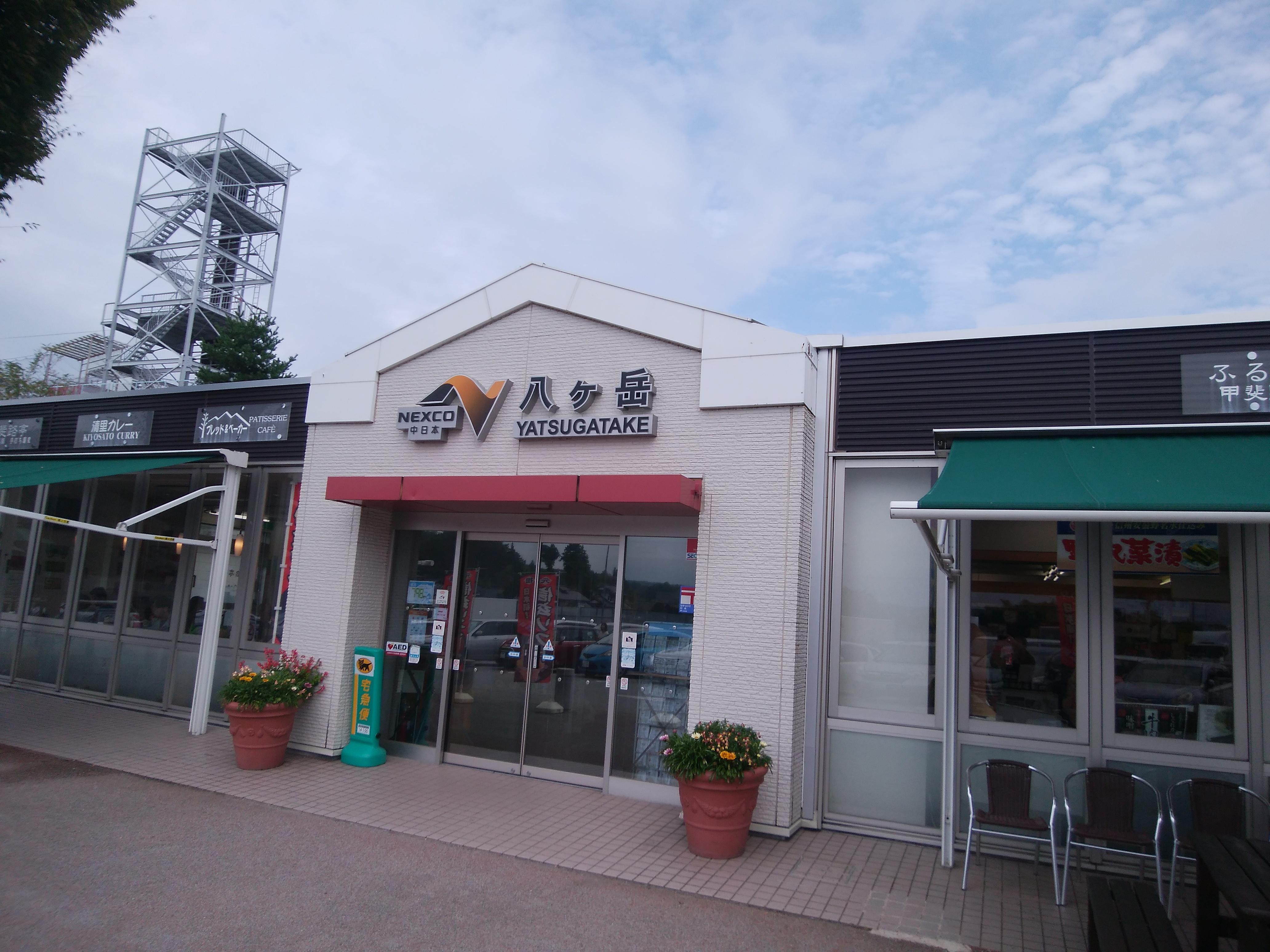 八ヶ岳PA 中央道・上り