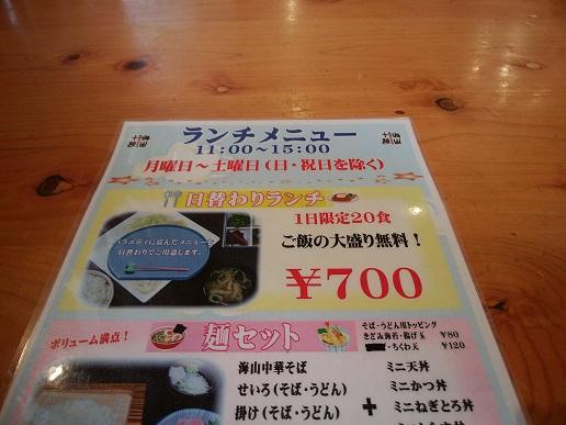日替りランチは限定20食 税込み700円