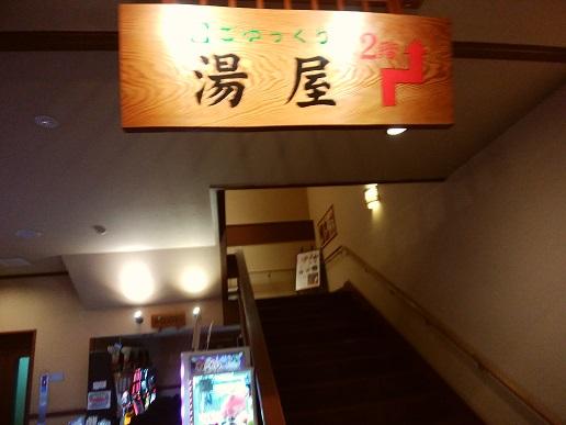 溝口温泉 喜楽里 大浴場は2階