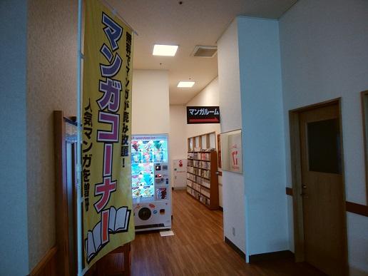 湯乃泉 相模健康センター 2F漫画コーナー