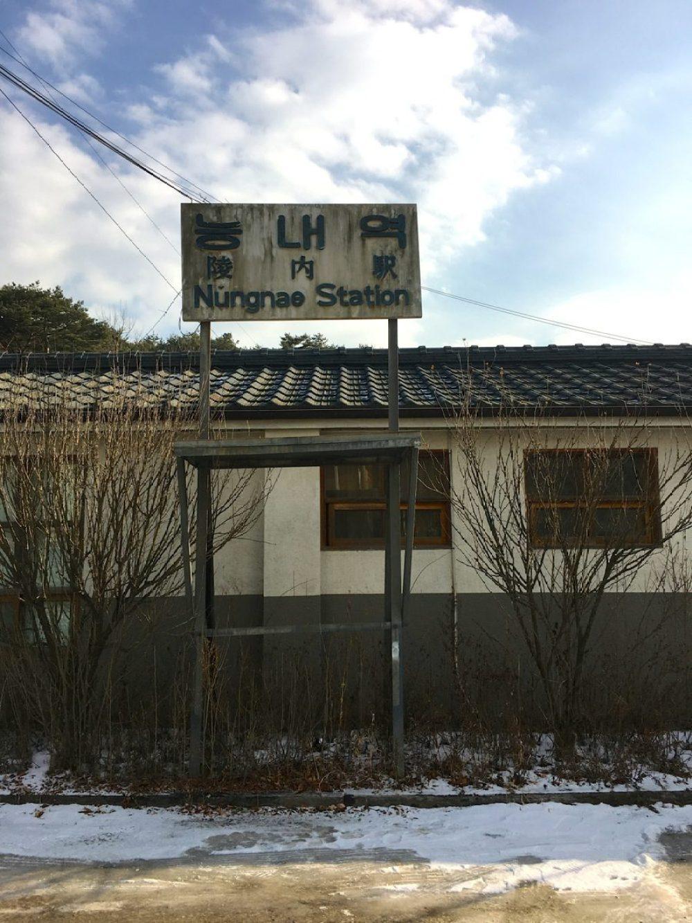 nungnae station, abandoned places in korea, namyangju
