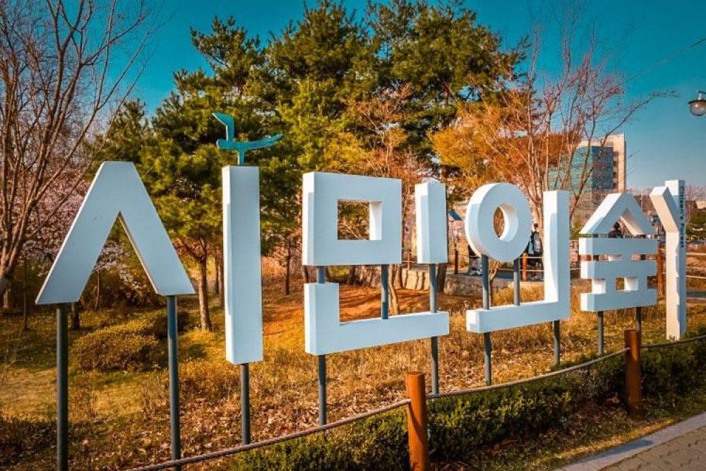 yangjae citizen's forest sign