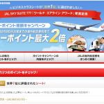ホテル日航東京で迎えるお正月~ 「お正月宿泊プラン」予約開始