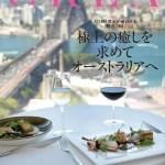 「オーストラリア政府観光局 x CREA」 4月号でオーストラリアを大特集!
