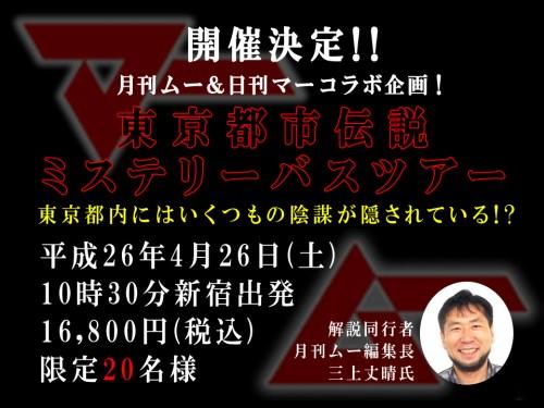 東京都市伝説ミステリーバスツアー4月26日開催決定!