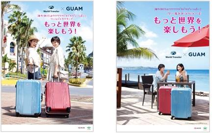 グアム政府観光局×エース「World Traveler」とのコラボキャンペーン 「ワールドトラベラー プレミアムグアムキャンペーン」開始