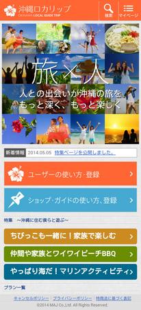 沖縄の人に旅行ガイドを頼める 『リアルな沖縄体験』