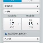 ニュージーランド航空、スマートフォン用オンライン販売サイトを開設