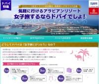 「JTB海外航空券」サイトにて、ドバイ特集「気軽に行けるアラビアンリゾート 女子旅するならドバイでしょ!」を公開