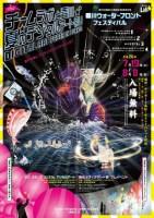 瀬戸内海にプロジェクションマッピング! 『香川ウォーターフロント・フェスティバル』