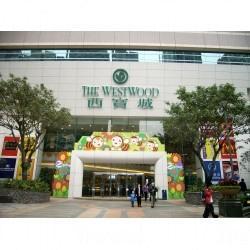 西寶城 - 香港旅遊   U Travel 旅遊資訊網站