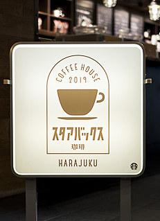 ロゴ入りの看板を全国20か所のスターバックス店舗に設置