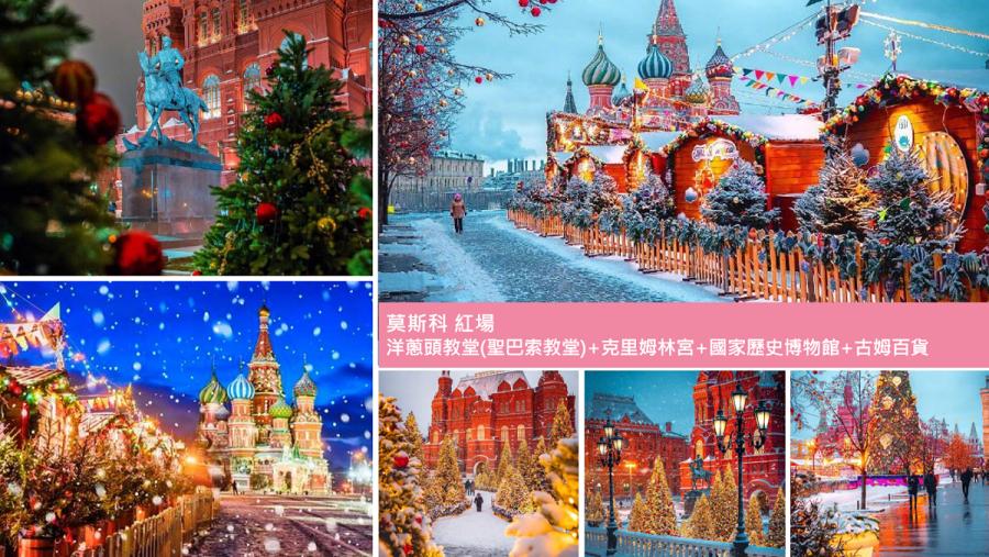 俄羅斯聖誕 美到不思議!