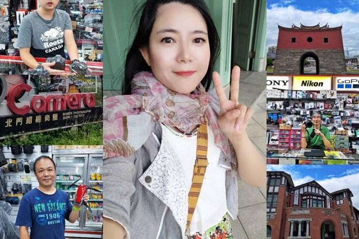 【台北捷運西門│北門相機街半日遊】專業攝影器材專賣地+2020台北市特色商圈8-11月活動不打烊